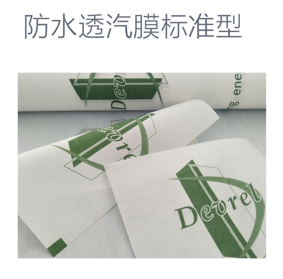防水透汽膜标准型