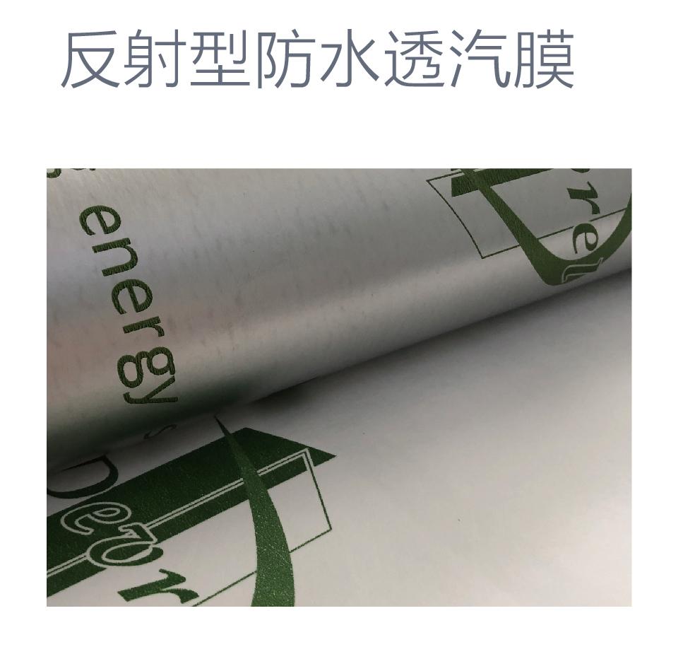 反射型防水透汽膜
